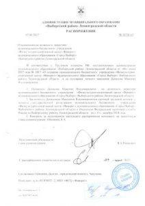 Распоряж.о назн.директора ФСЦ Фаворит